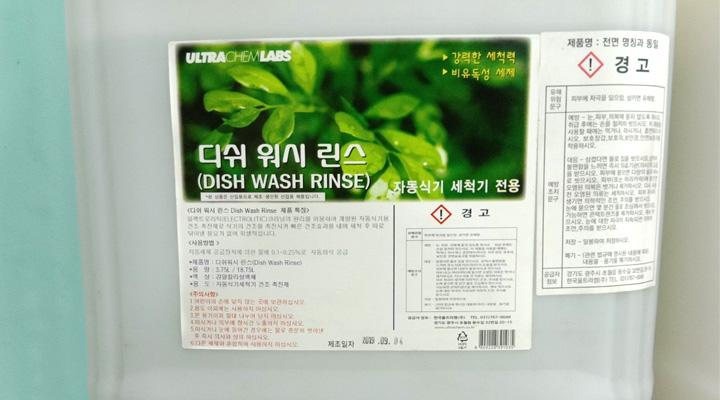 Hình ảnh Hóa chất tráng Dish Wash Rinse Korea 18.75L