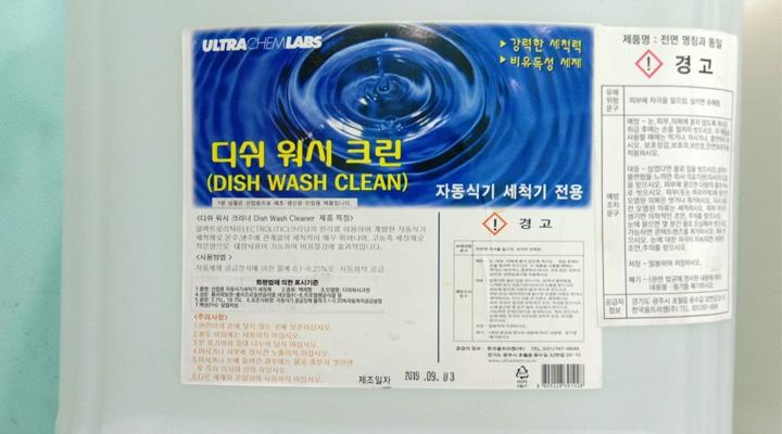Mô tả hóa chất rửa Ultrachem